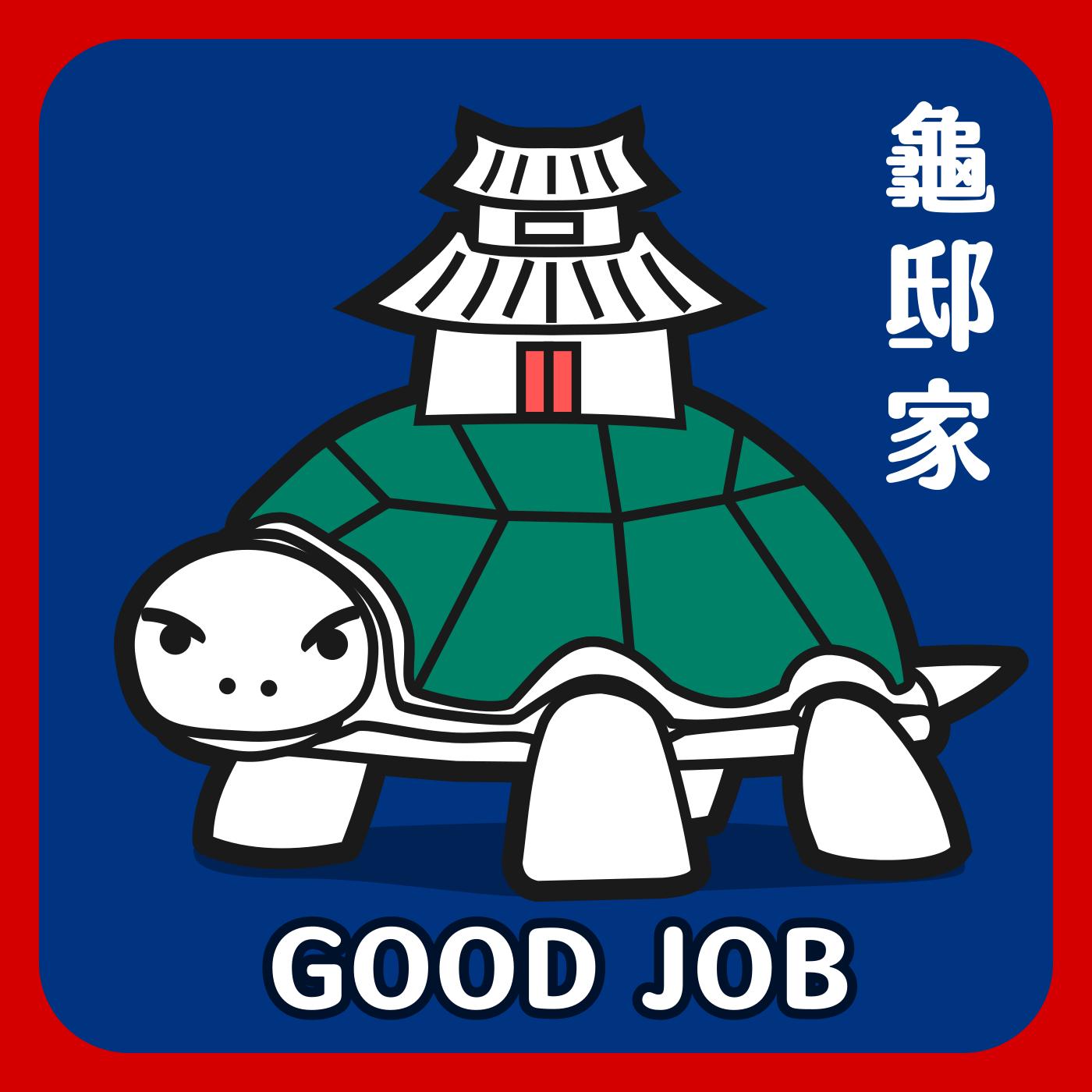 龜邸家 Good Job