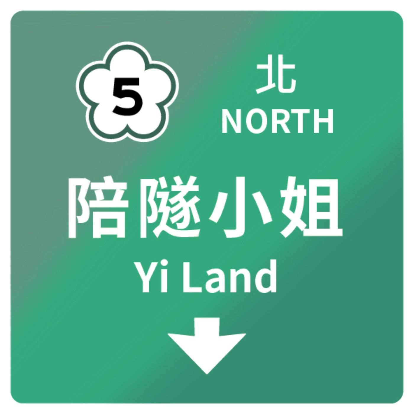 Ep.29【有人陪隧】德佬別以為台灣小女子好欺負ft. 薛呈祥