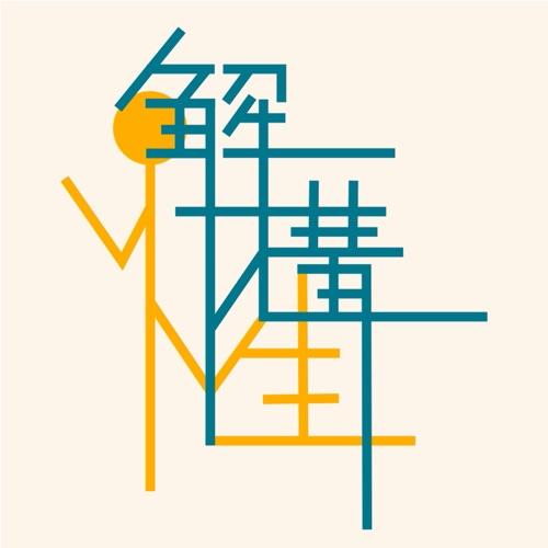 「解構人生-Deconstruct life」