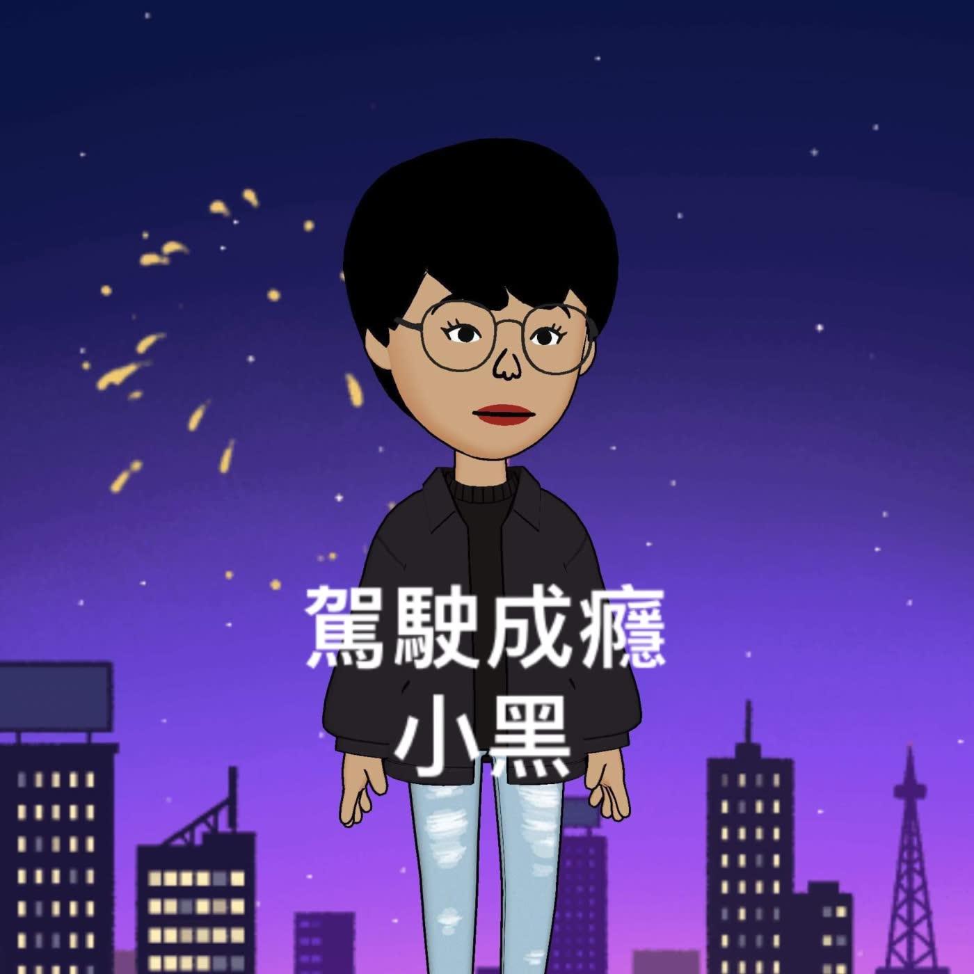 主題五【你對台灣這塊島了解多少?Ep1】台灣殖民史