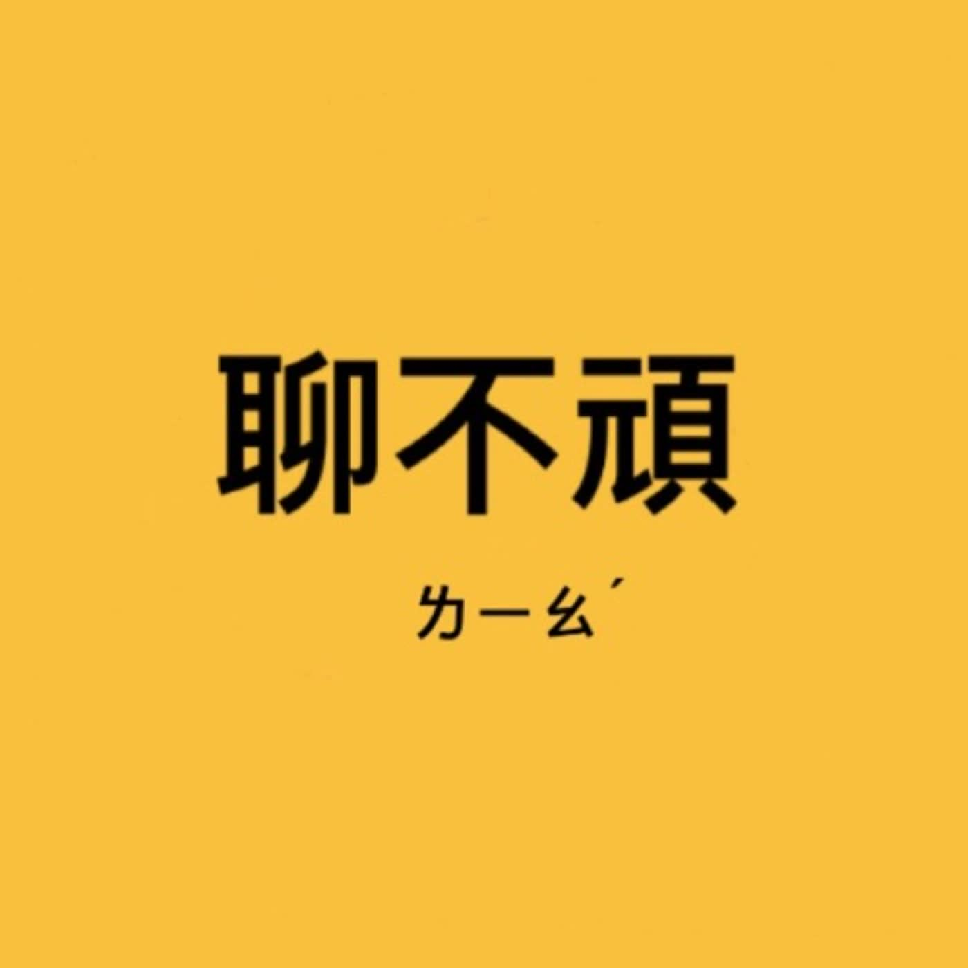 EP8 - 美國與台灣健身環境之下的差異