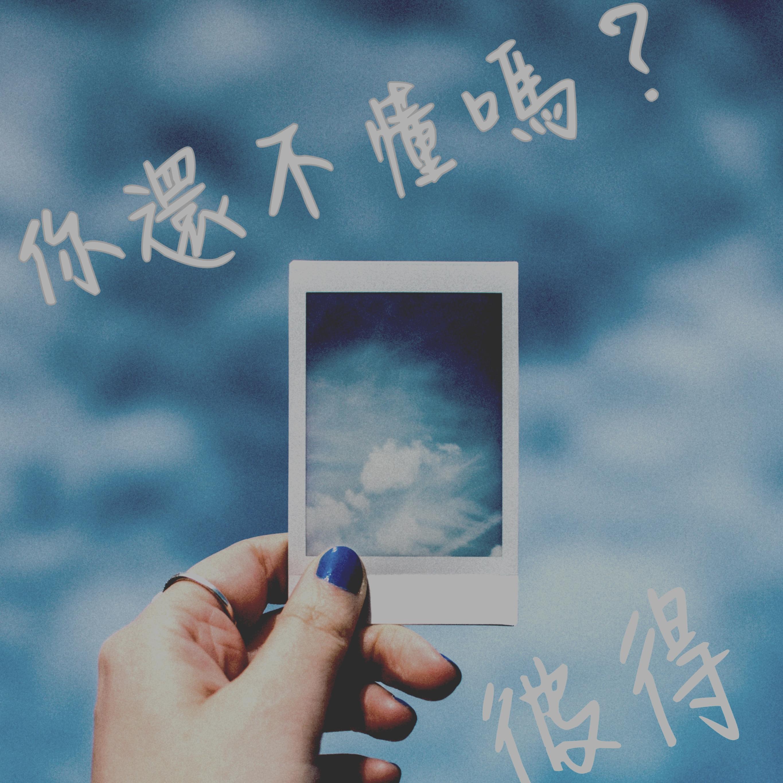 EP2-尋找我們內心的那束火花-靈魂急轉彎 ft. Eric