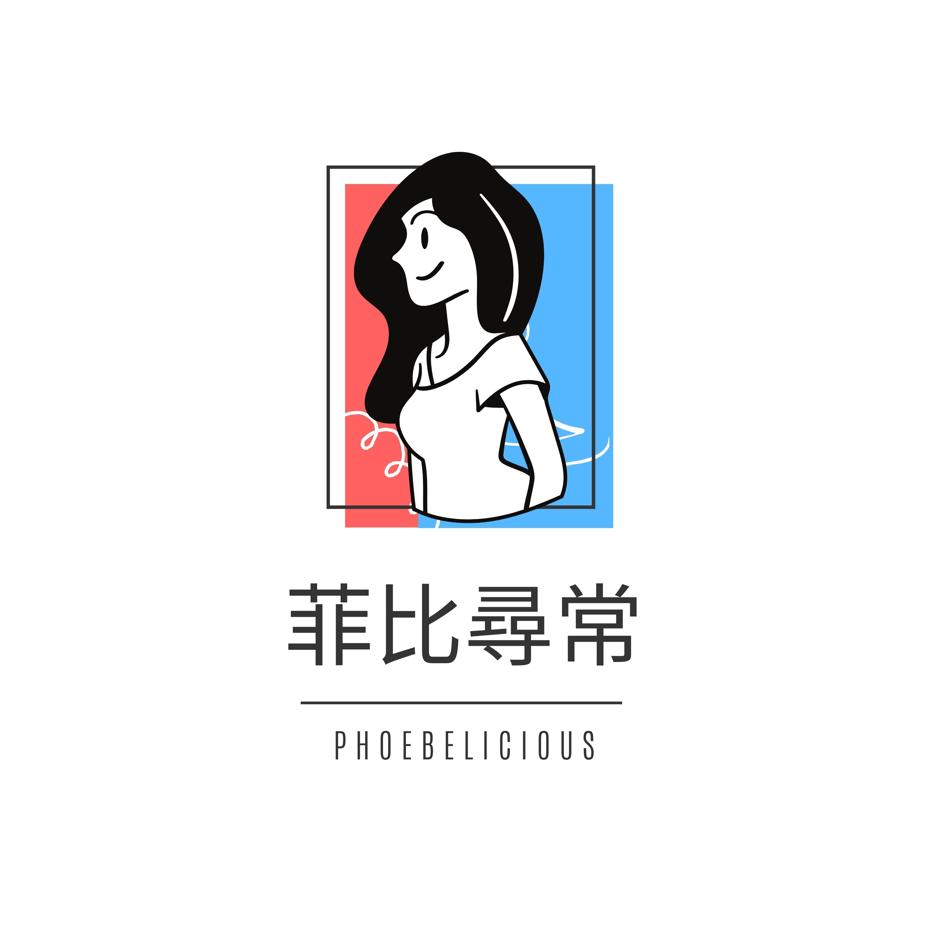 菲比尋常Phoebelicious