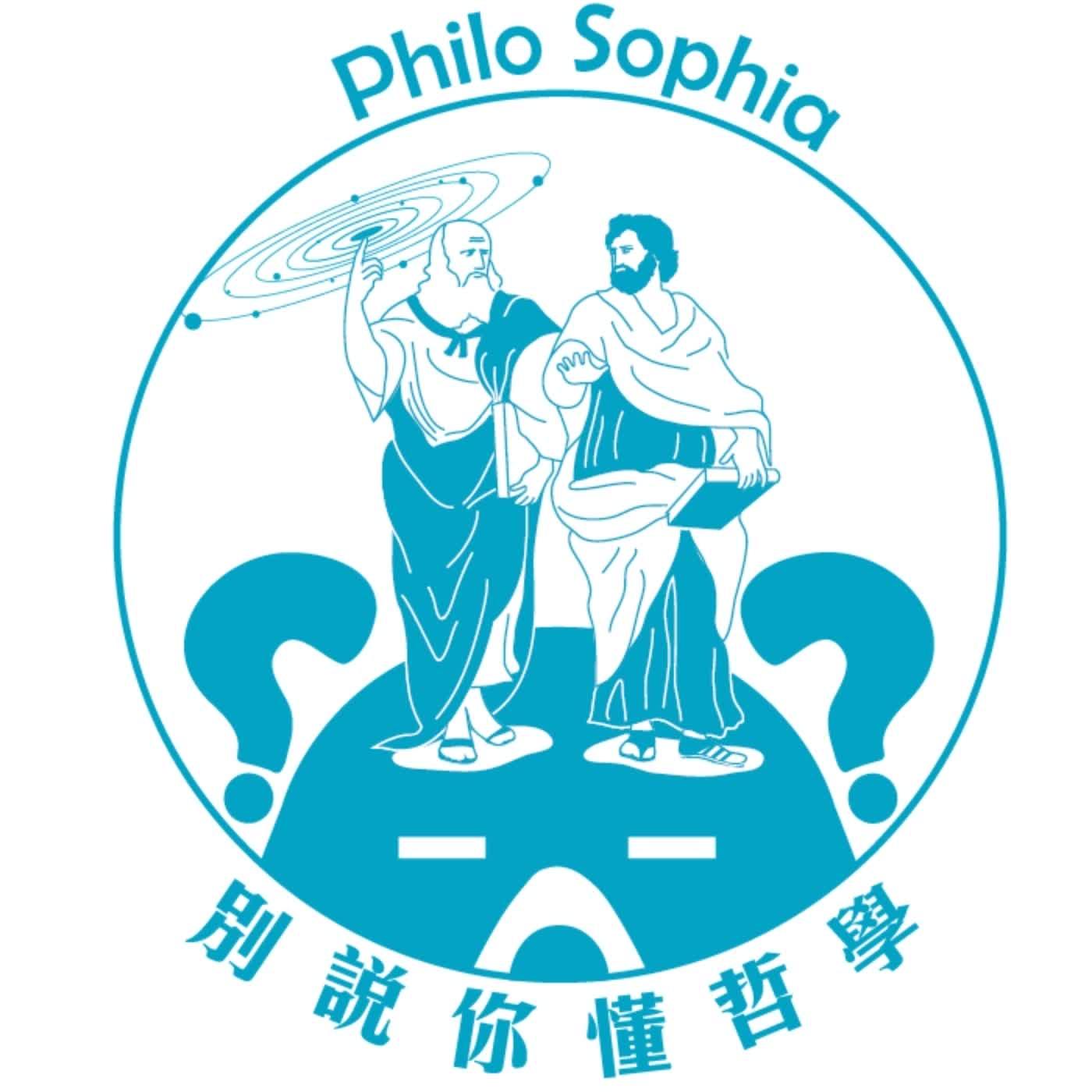 EP75 別說你懂哲學 |【聊哲學】到底怎麼樣才能認識自己!!?? | 宇宙林思宇 熊仁謙 | 快樂大學