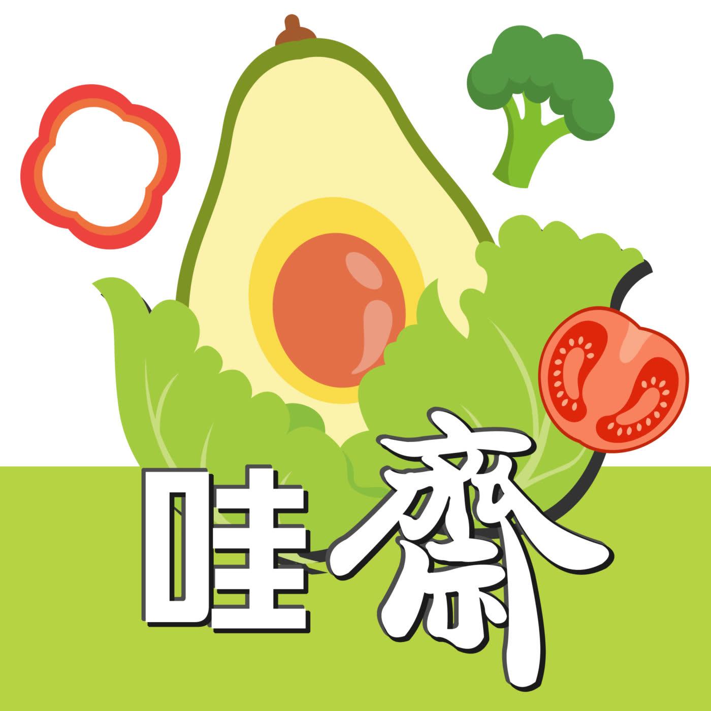 【ep09】吃素會影響人際關係嗎?