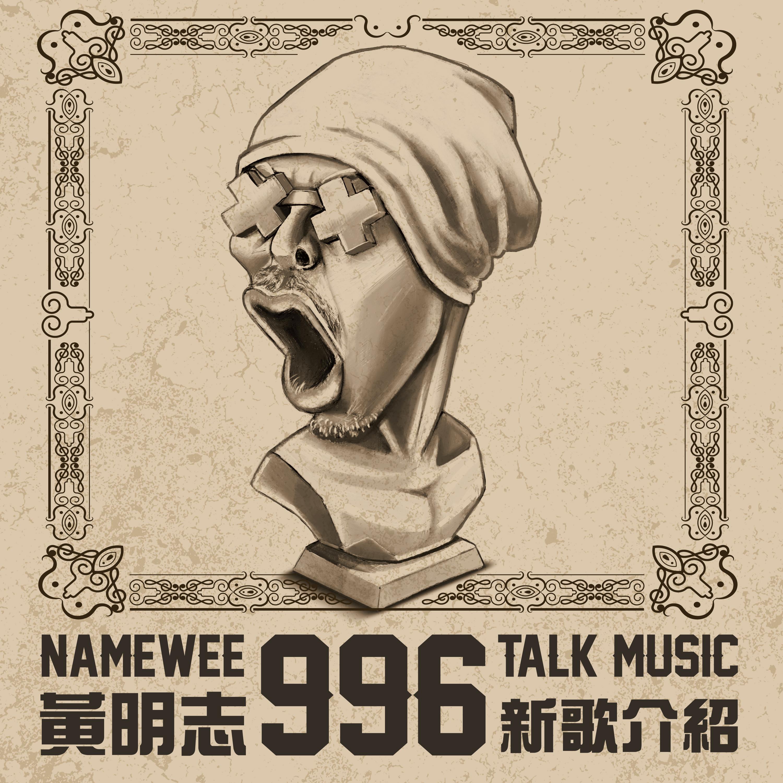 Namewee 996 Talk Music 黃明志996新歌介紹
