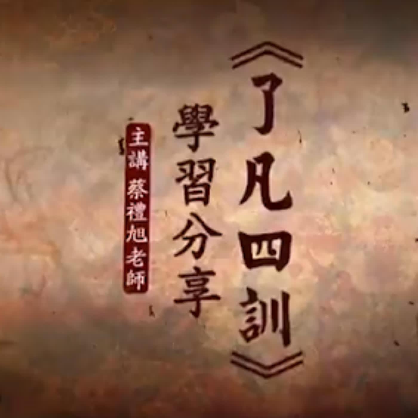 《了凡四訓》學習分享(二次宣講)- 011