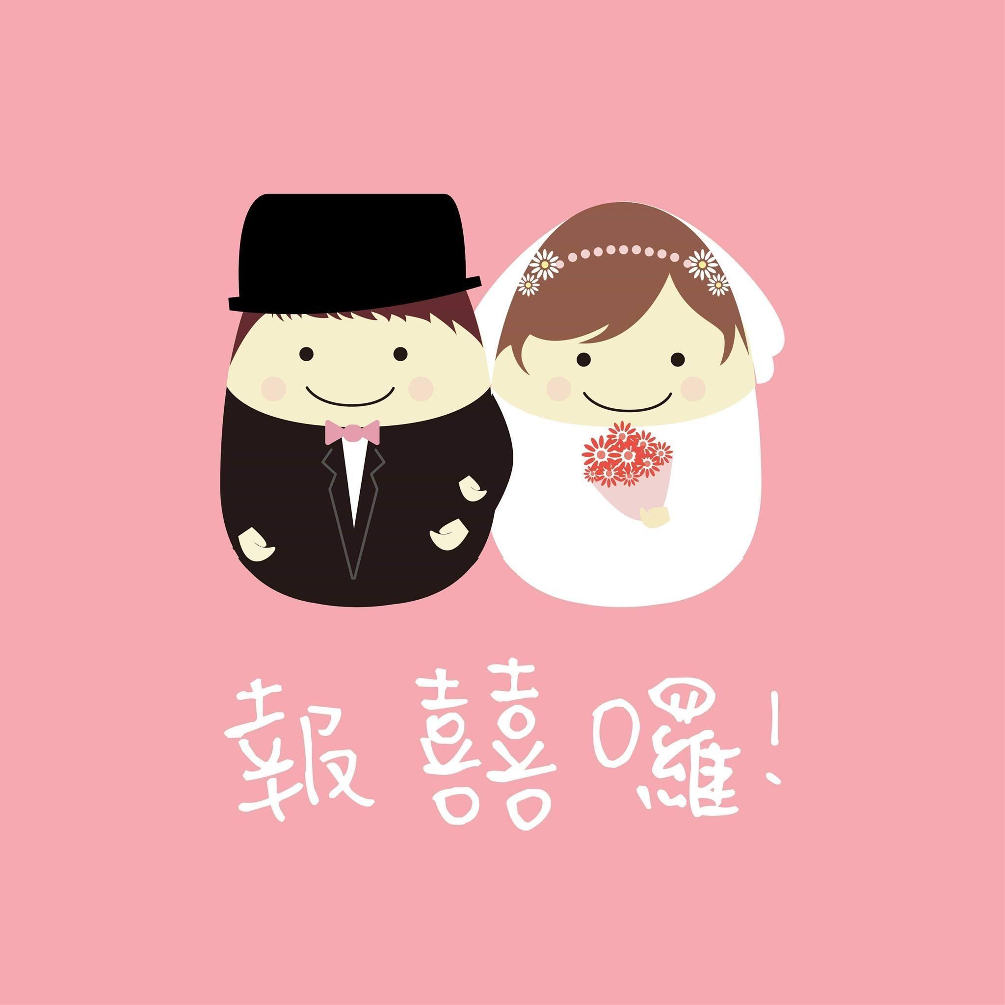報囍囉尬婚禮
