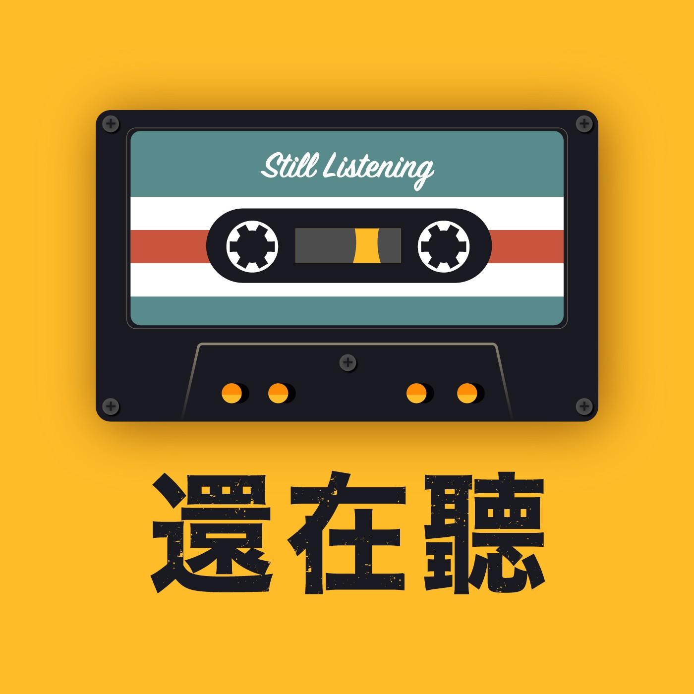 EP12 | 連續劇主題曲 時裝劇VS.古裝劇篇 包青天京城四少星星知我心一翦梅一代女皇