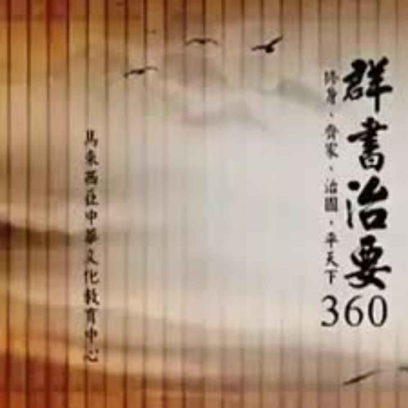 《群書治要360》學習分享 - 077