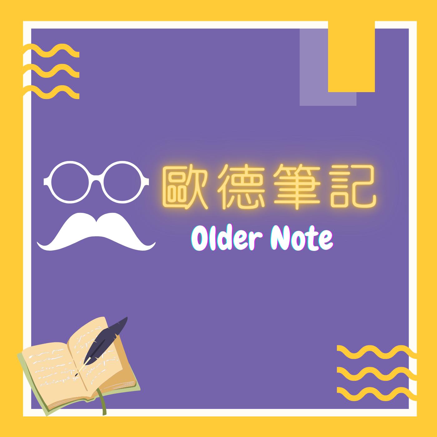歐德筆記 older note