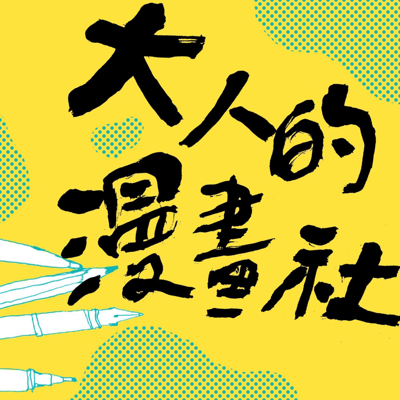 EP7.5【編輯報品】讓我好好說完《無罪之聲》好嗎?!面對書店採購之漫畫編輯小紅的生存之道