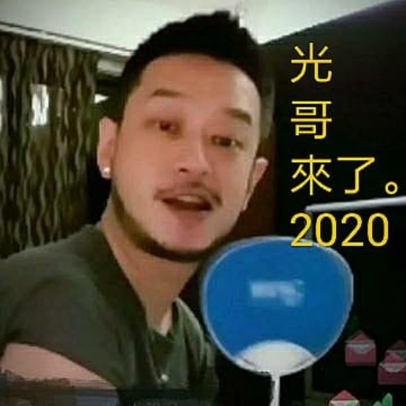 2021最新版 [塔羅大王001] 新的一年運勢如何?愛情工作財運注意什麼?新年快樂(小光老師占卜