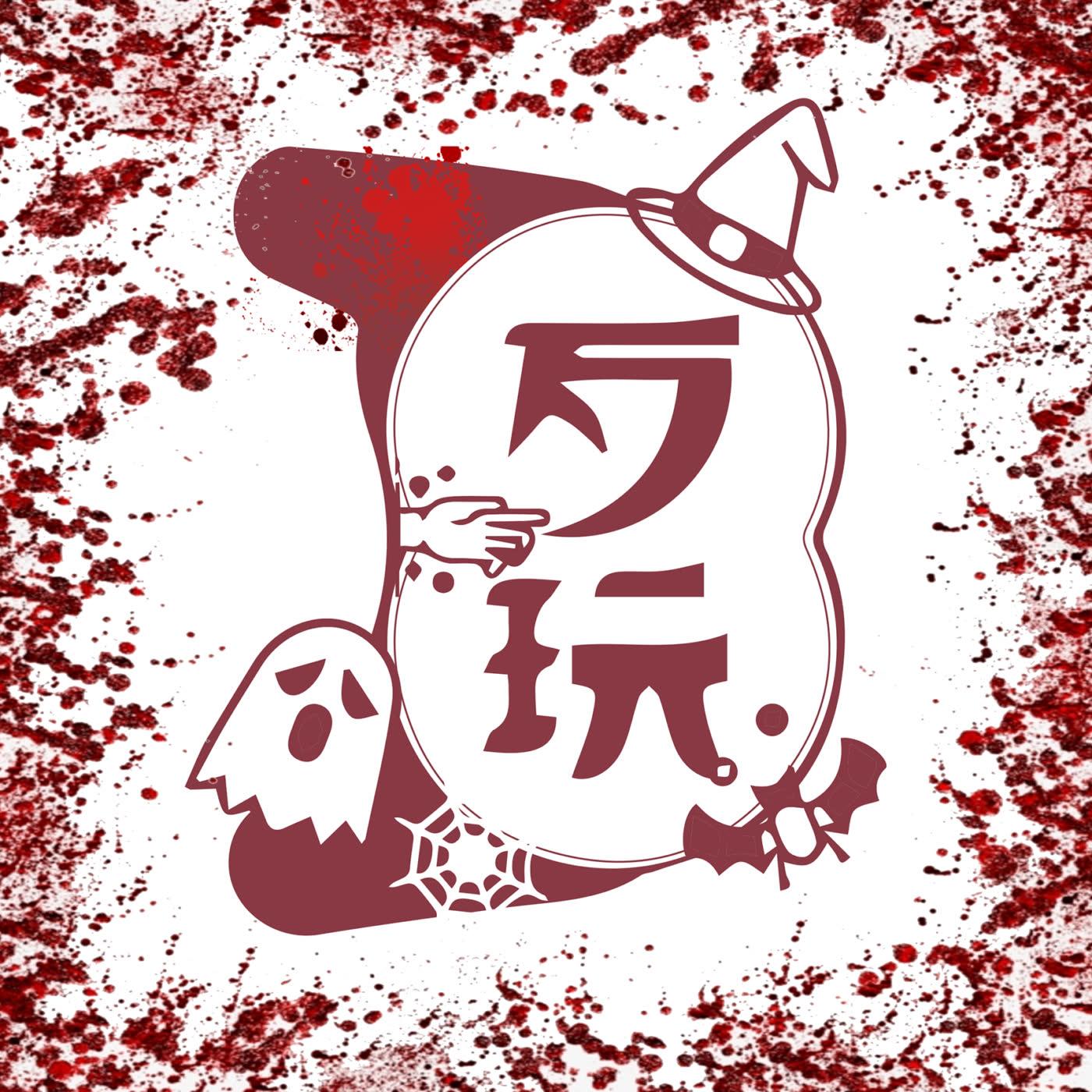 【歹玩鬼故事】怪談-異世界的門 EP23