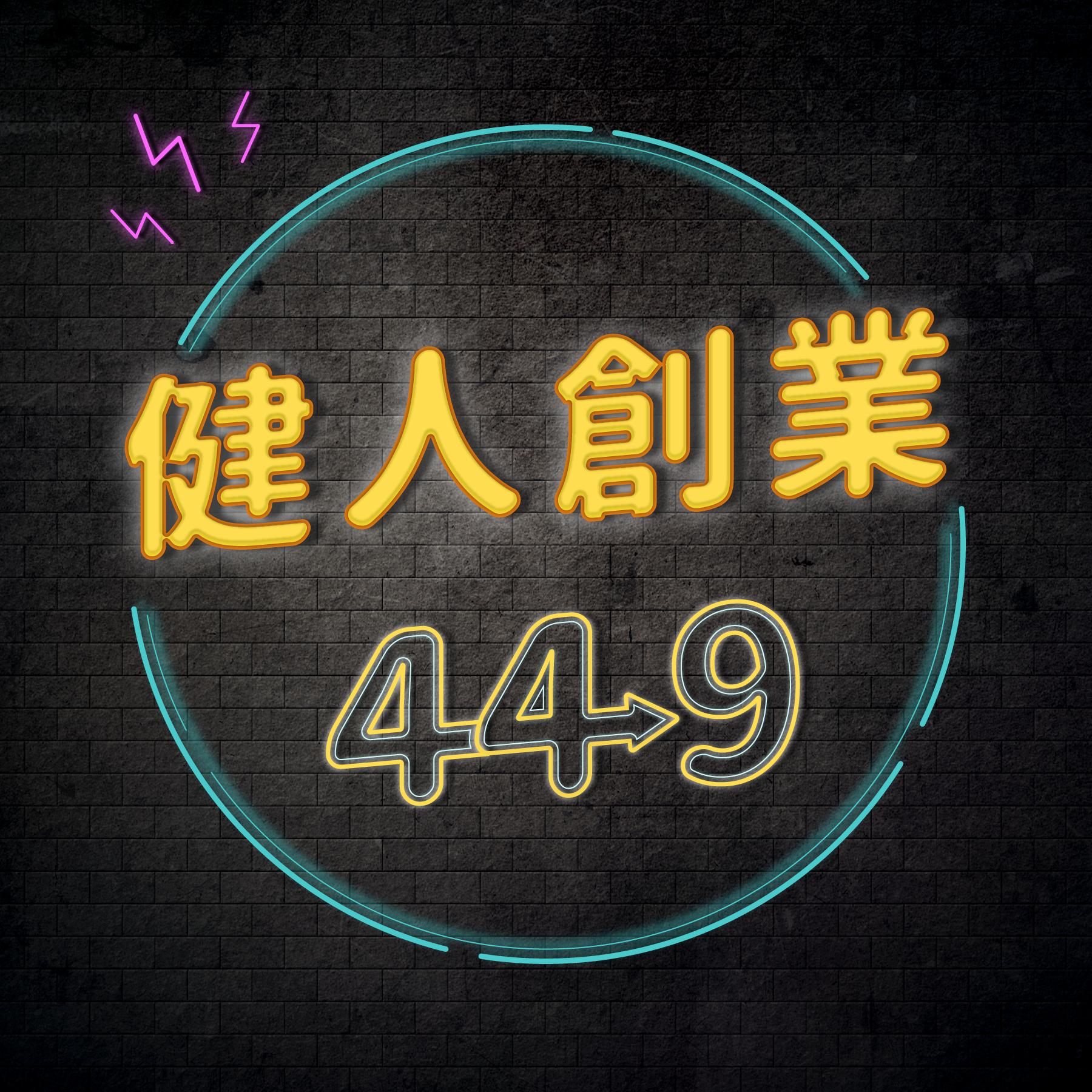 健人創業449