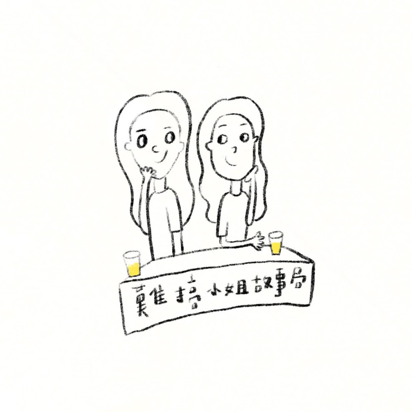 【EP17】戲說家庭系列 : 寄生老家啃爸媽+不要再來情緒勒索我!