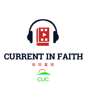 Current in Faith 信仰當前