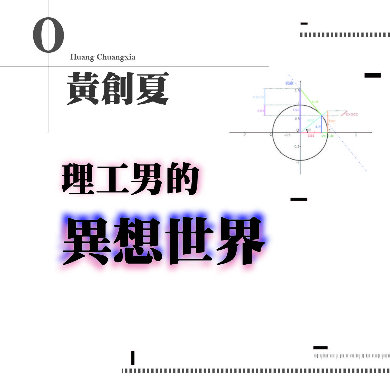 【震傳媒∣ 黃創夏 理工男的異想世界】Ep23|民進黨的末路 台鐵出事變成民進黨內鬥?