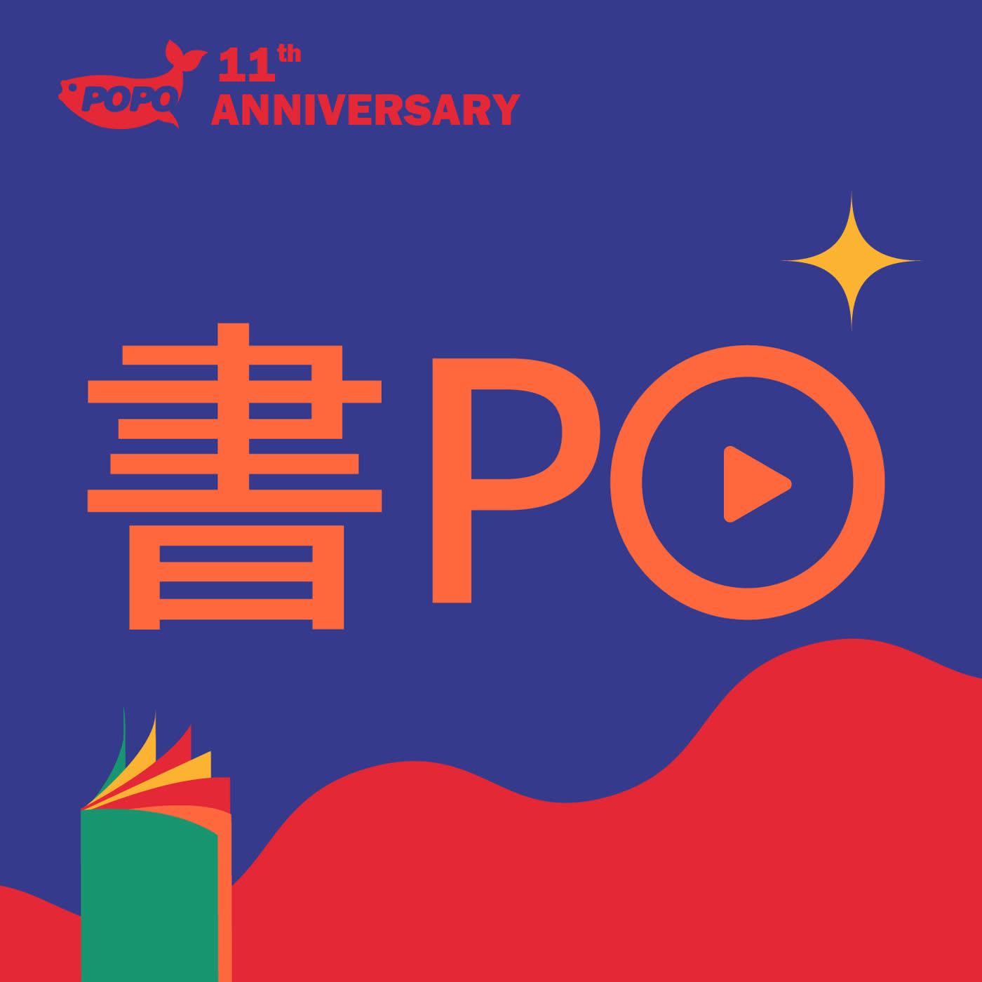 POPO線上編輯室EP3:淘汰作品不眨眼的華文創作大賞評審,你們的良心不會痛嗎ft.大賞評審
