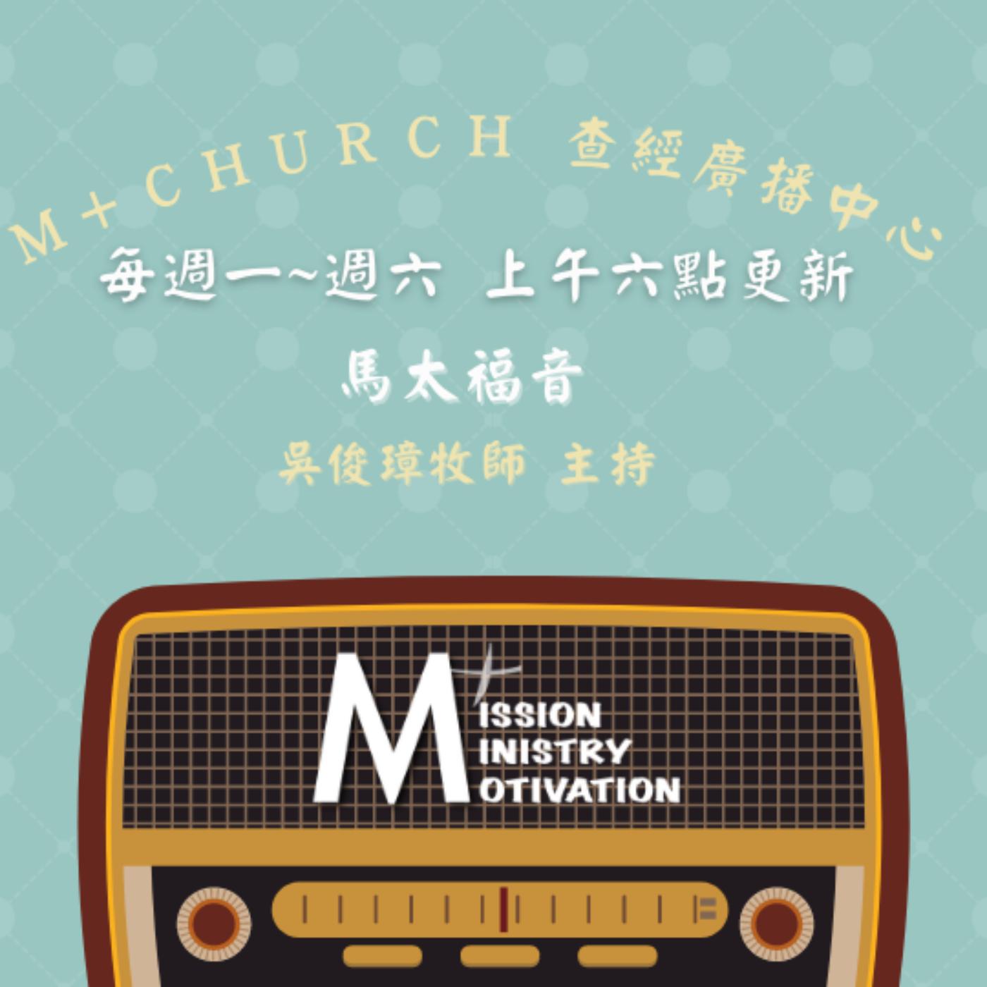 馬太福音(73)[11.11-11.15]