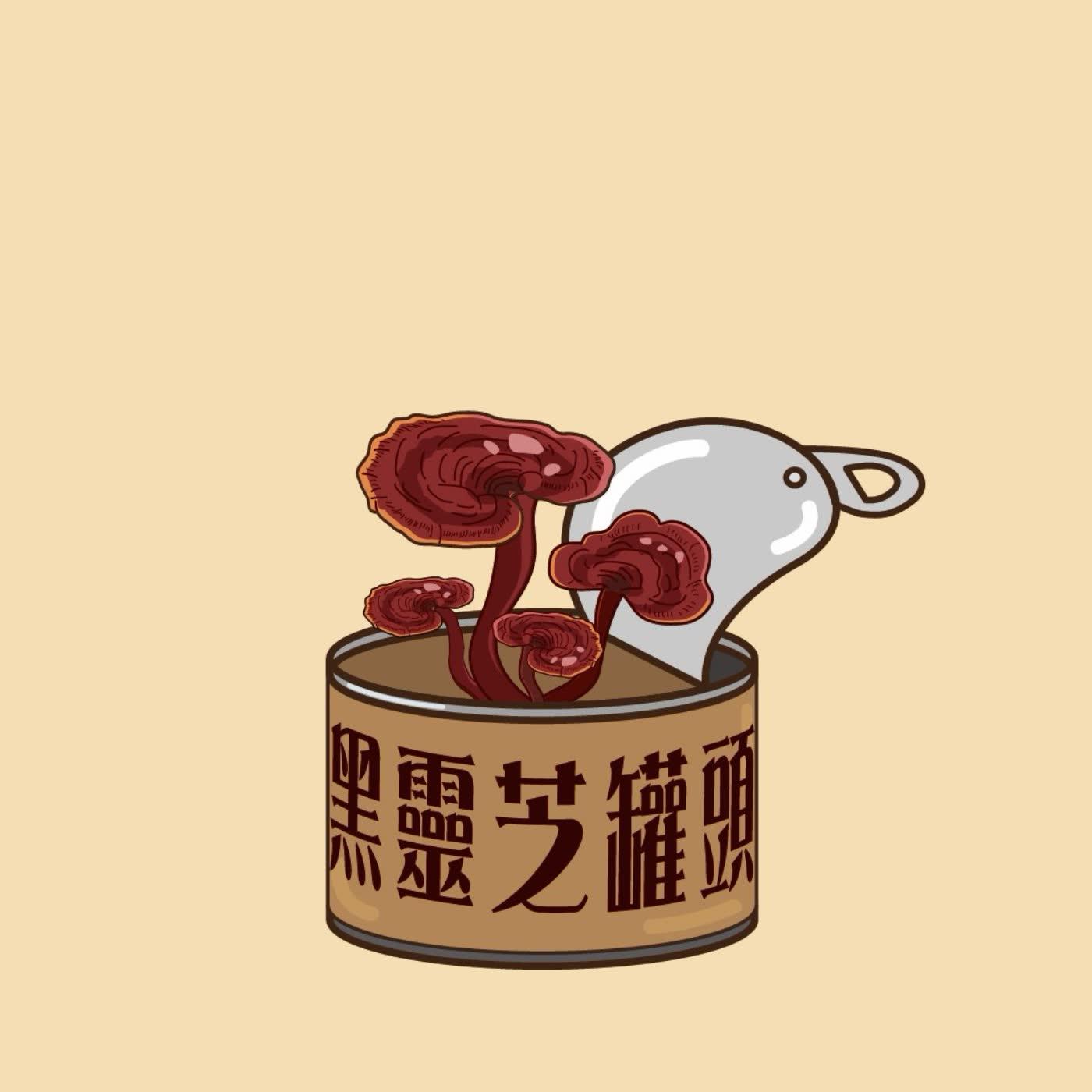 黑靈芝罐頭