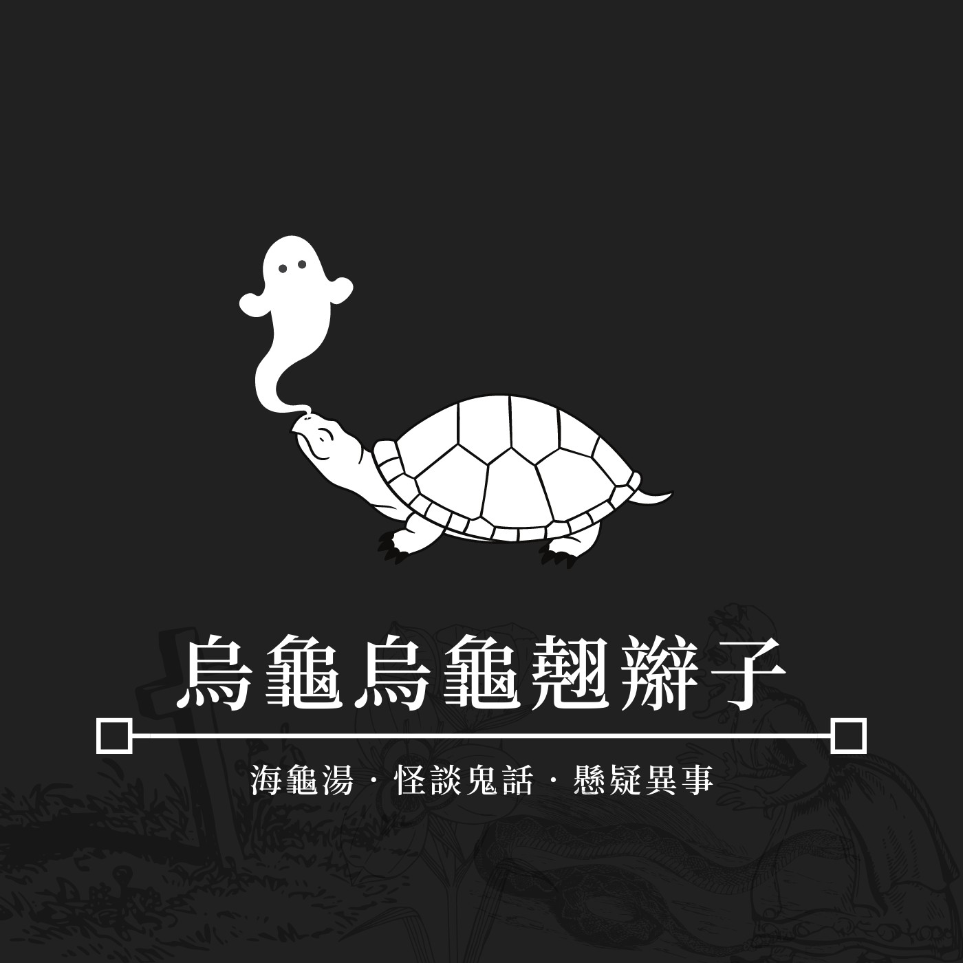 EP01【鄉野怪談】台灣亡美傳說:林投姐、椅仔姑、陳守娘|海龜湯:酒吧櫃檯