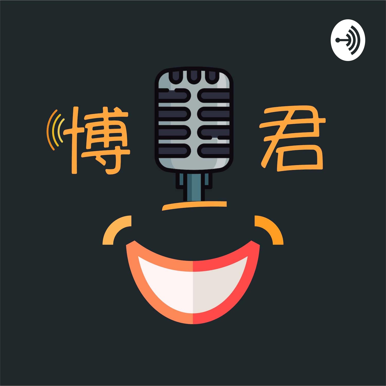 【博君一笑】Ep.23 到底能不能好好聊天?我的聊天三技巧