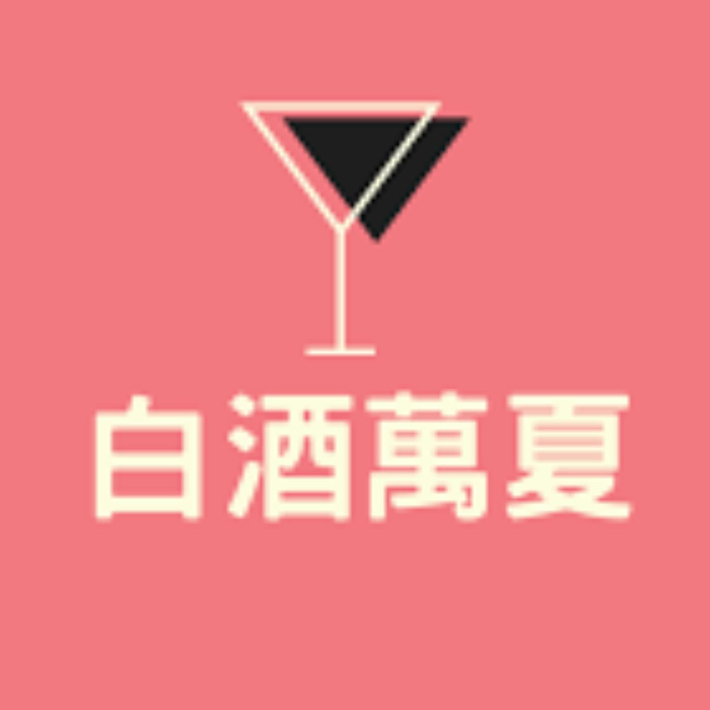 白酒one shot