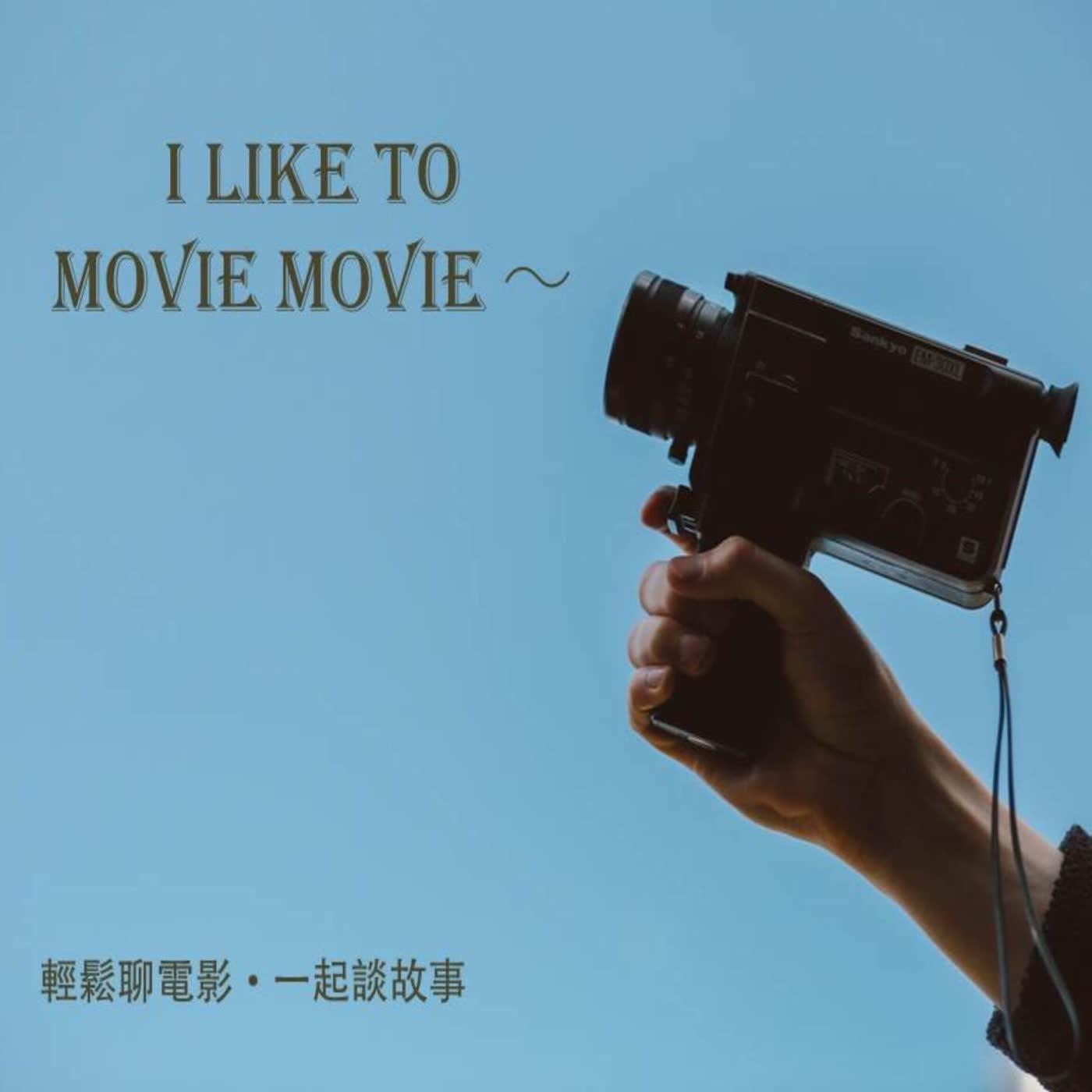 I like to movie movie~