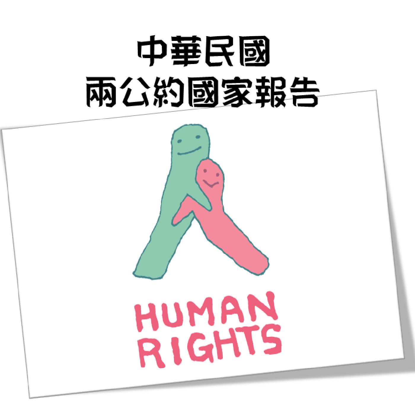 2020兩公約第三次國家報告-公民與政治權利國際公約執行情形2-3