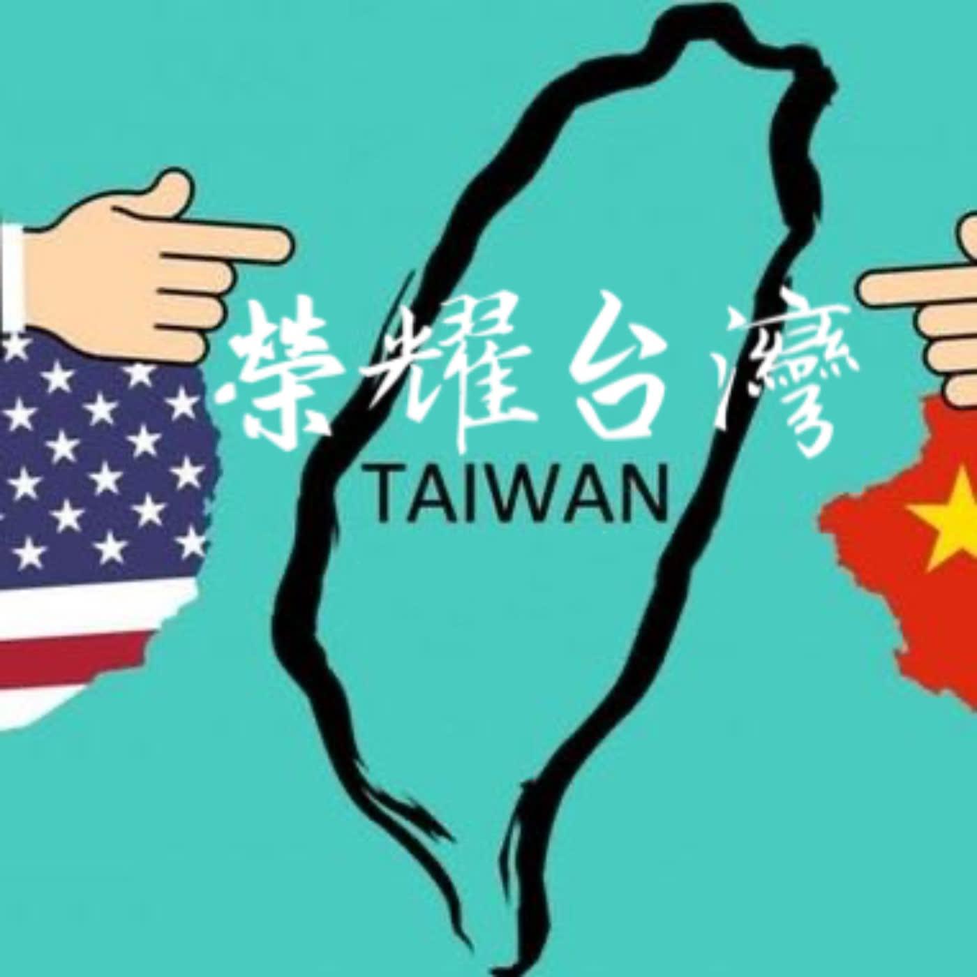 榮耀台灣 Podcast