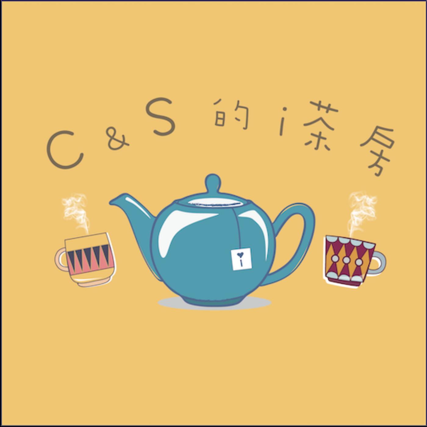 C&S的i茶坊37_大阪美食、漫步風情*溫馨提醒!聽這集不要餓肚子!