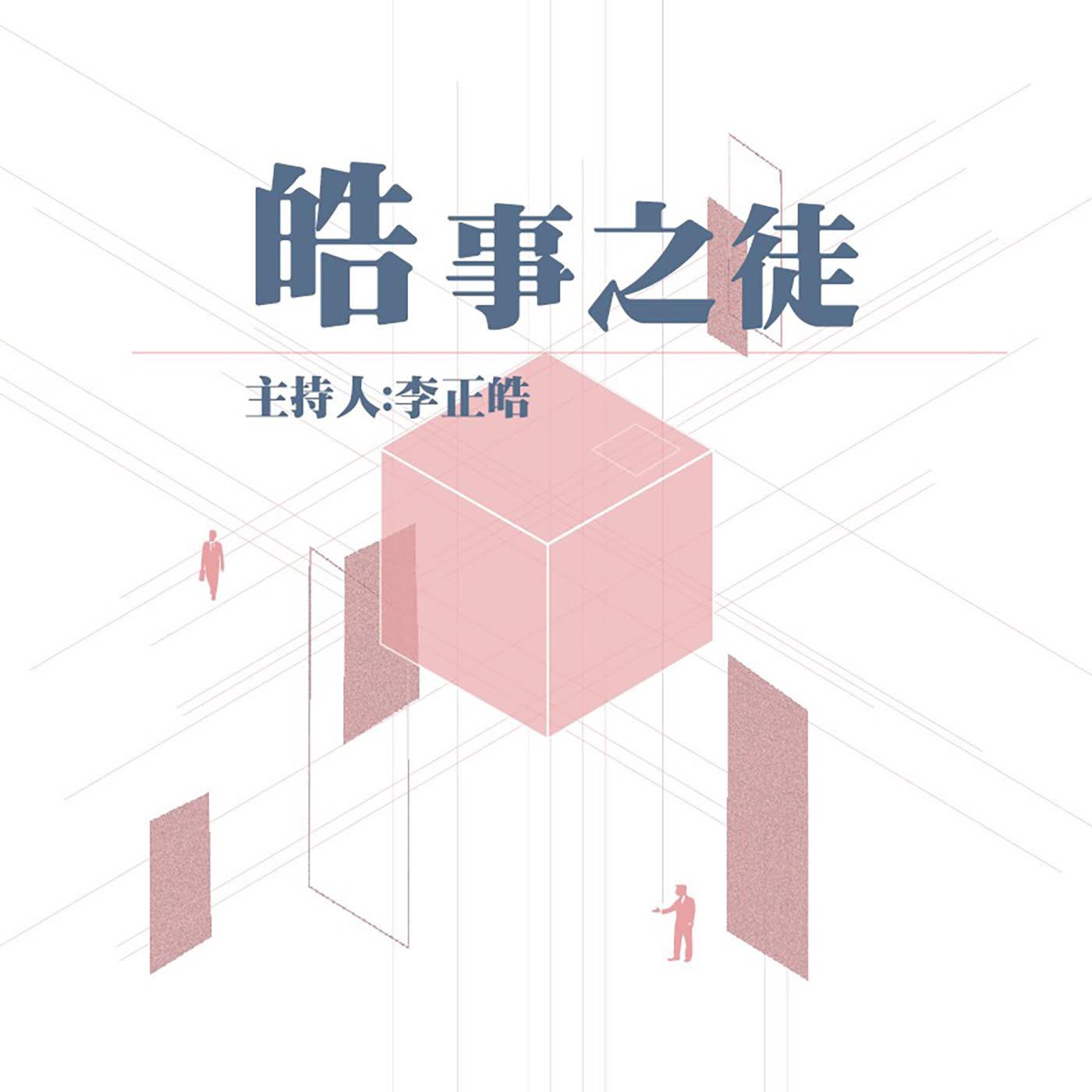 【震傳媒|李正皓 皓事之徒】 Ep21|長榮成為台灣的塞子!蘇伊士運河真的塞住了!