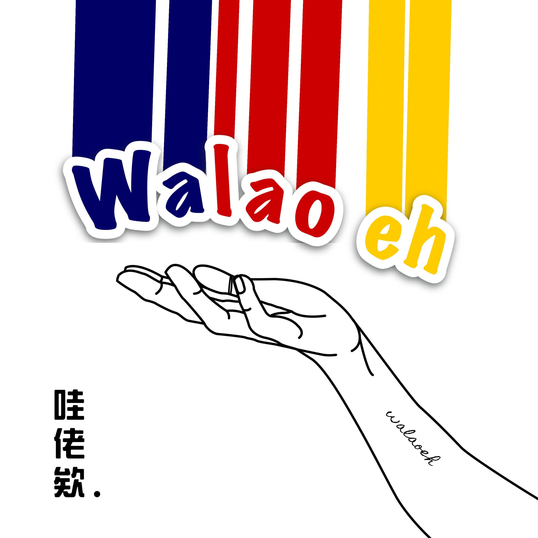EP22 台灣鮭魚之亂