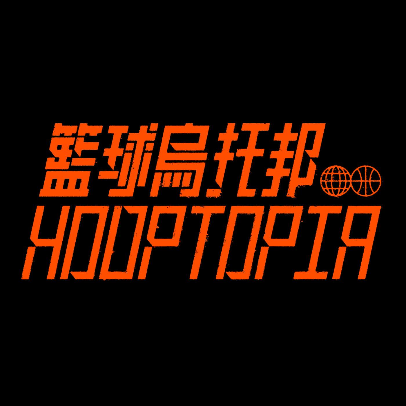 籃球烏托邦   Hooptopia