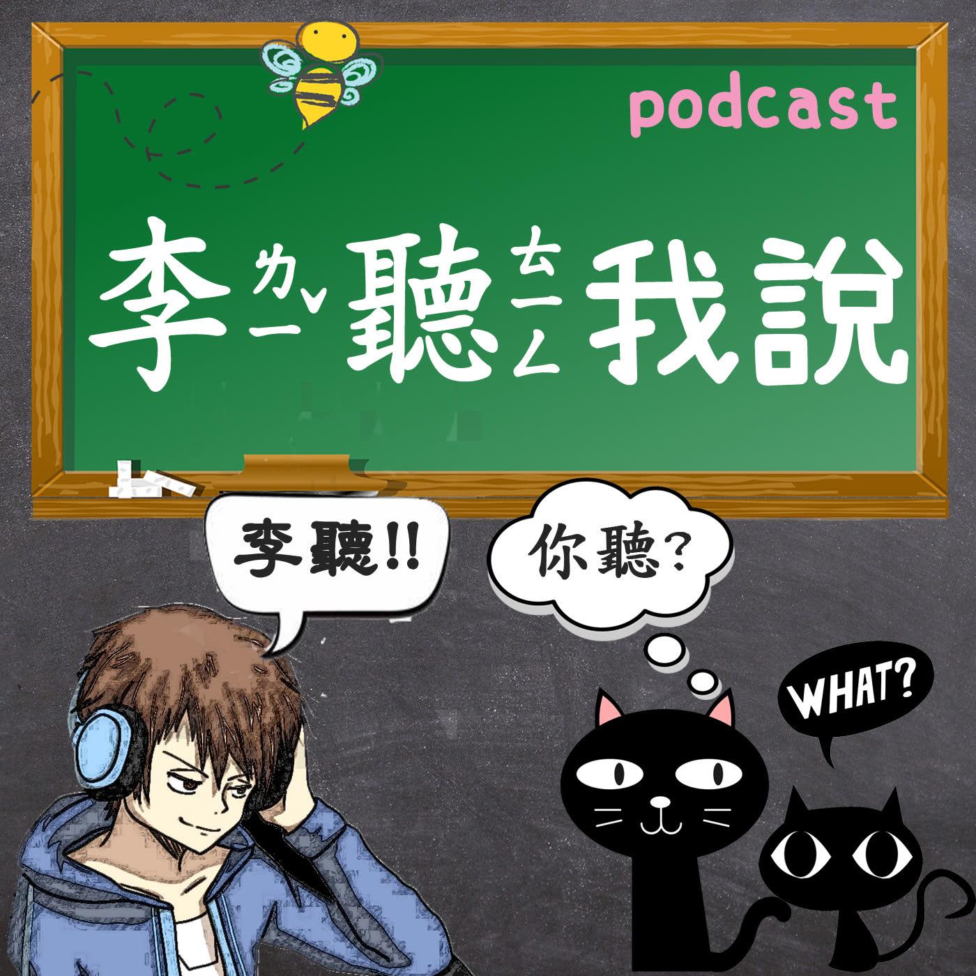 【李聽/交友軟體Ep2】害羞男~卻遇到瘋狂嬌喘的ㄎㄧㄤ妹「聲音嬌柔、撒嬌酥麻」小哥哥被反撩到害怕哭了!