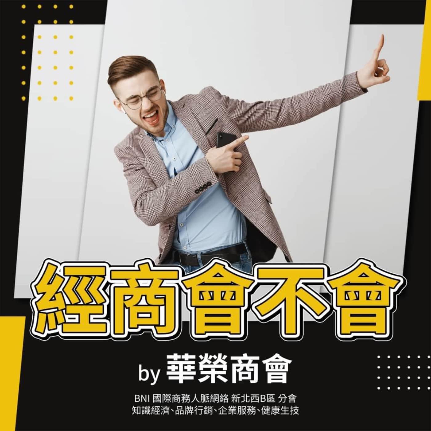 試播集《經商會不會》與華榮商會緣起 ft. 創會主席謝銘元