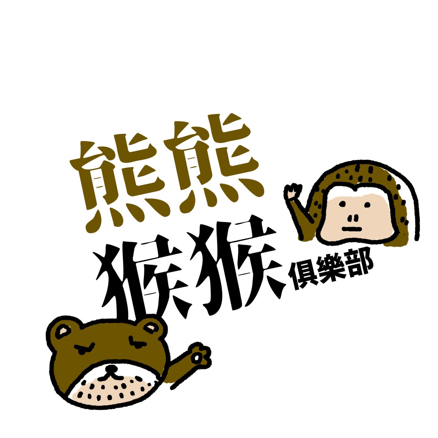 熊熊猴猴俱樂部