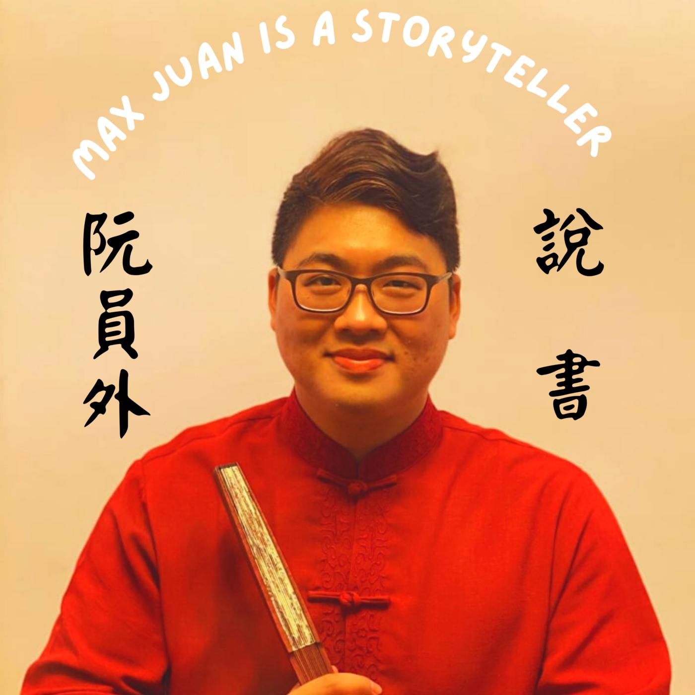 阮員外說書 Max Juan is a Storyteller