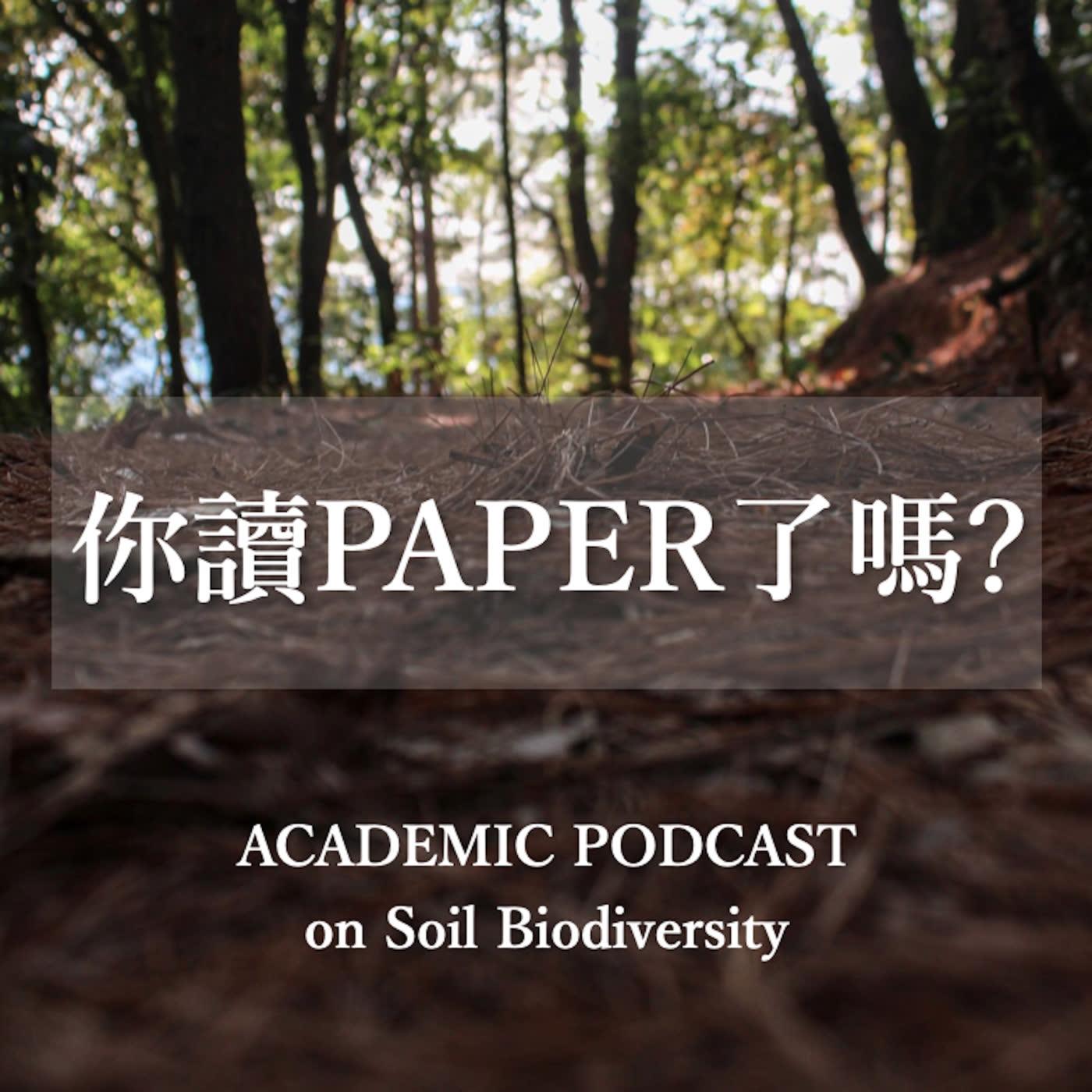 你讀paper了嗎?— 關於土壤生態的那些事 (Reading Papers on Soil Biodiversity Together)
