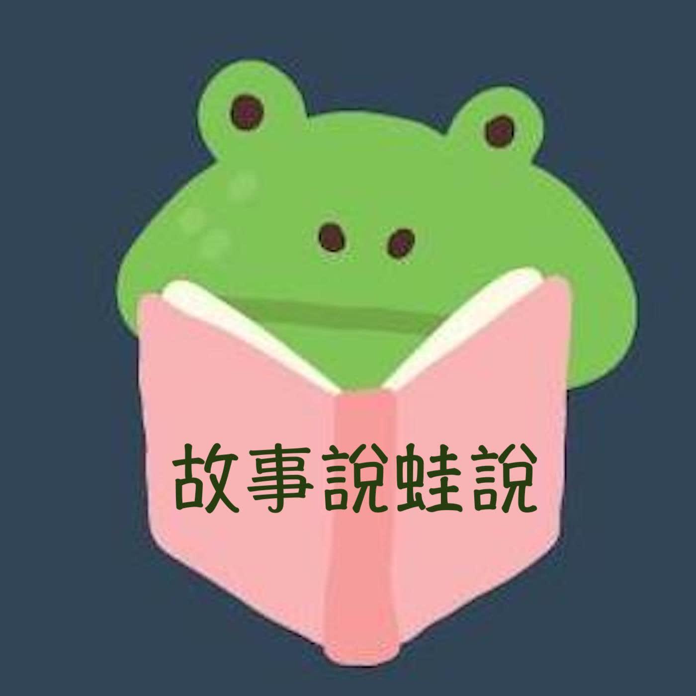 故事說蛙說