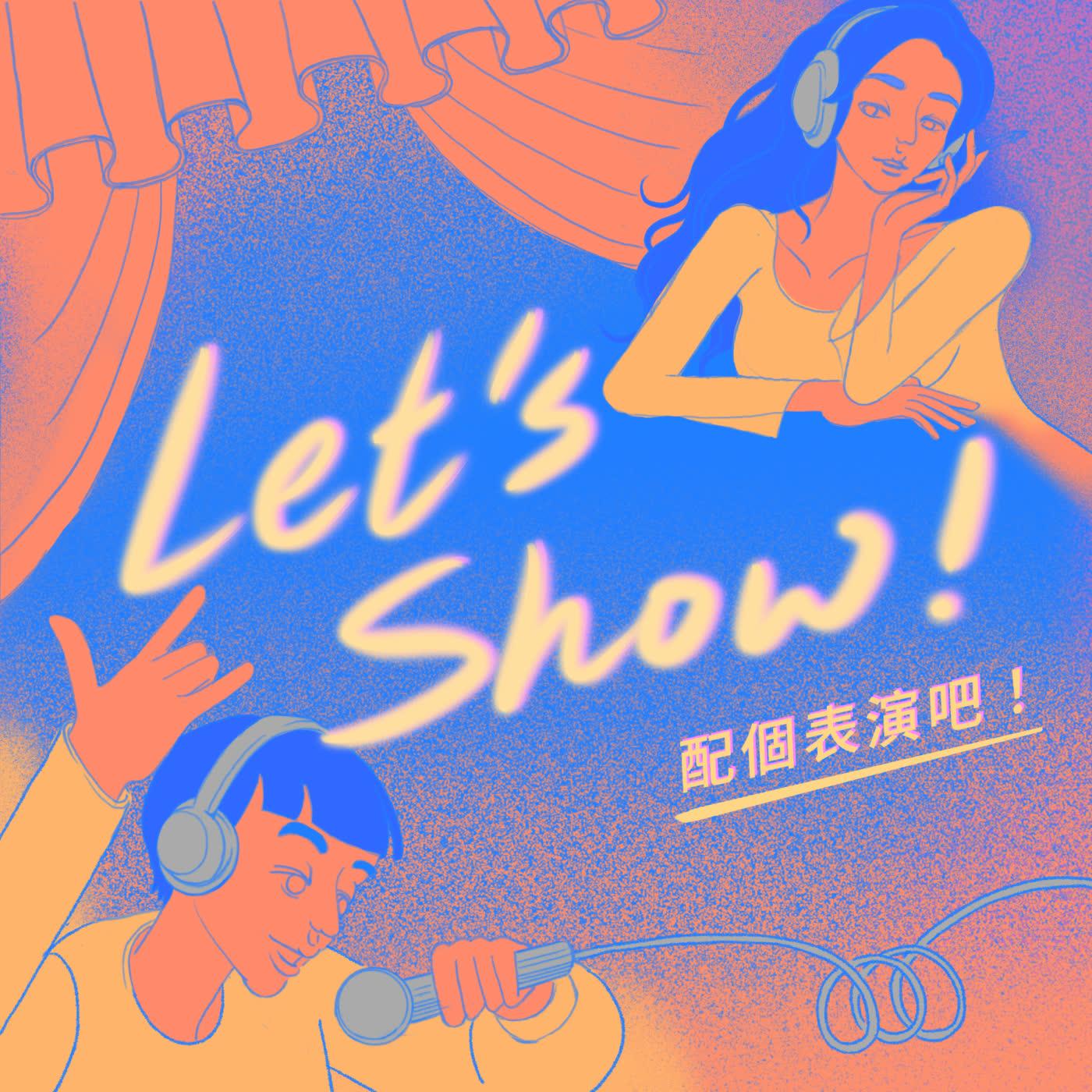 Let's Show ! 配個表演吧!