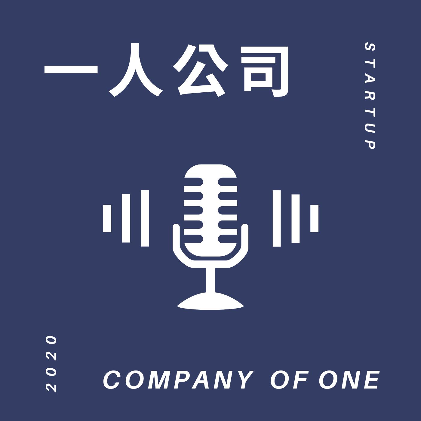 一人公司 COMPANY Of ONE