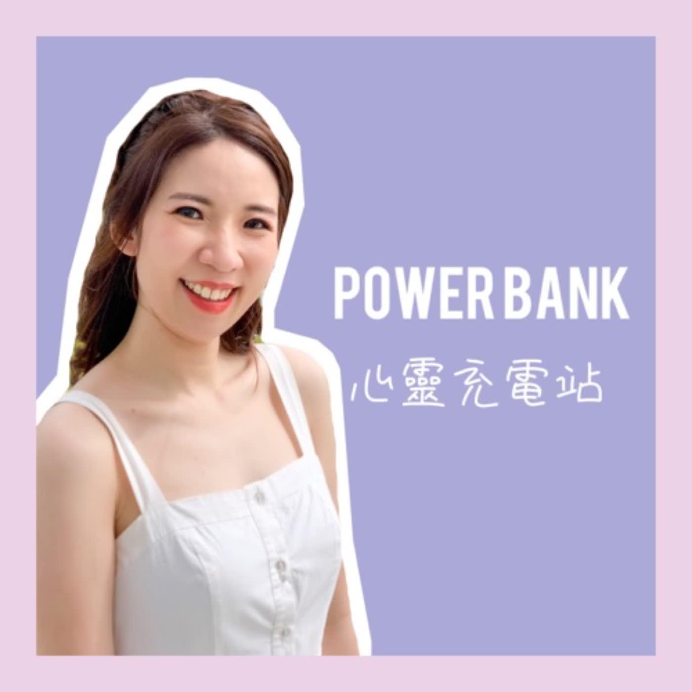 Power Bank 心靈充電站