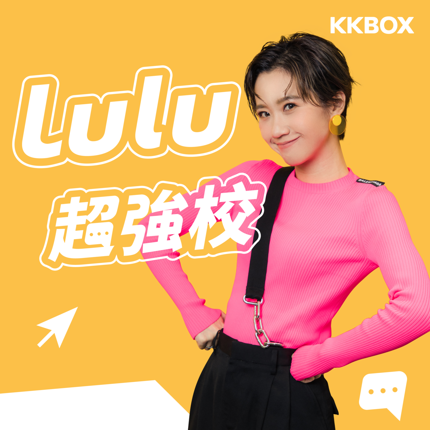 Lulu超強校(完整版)