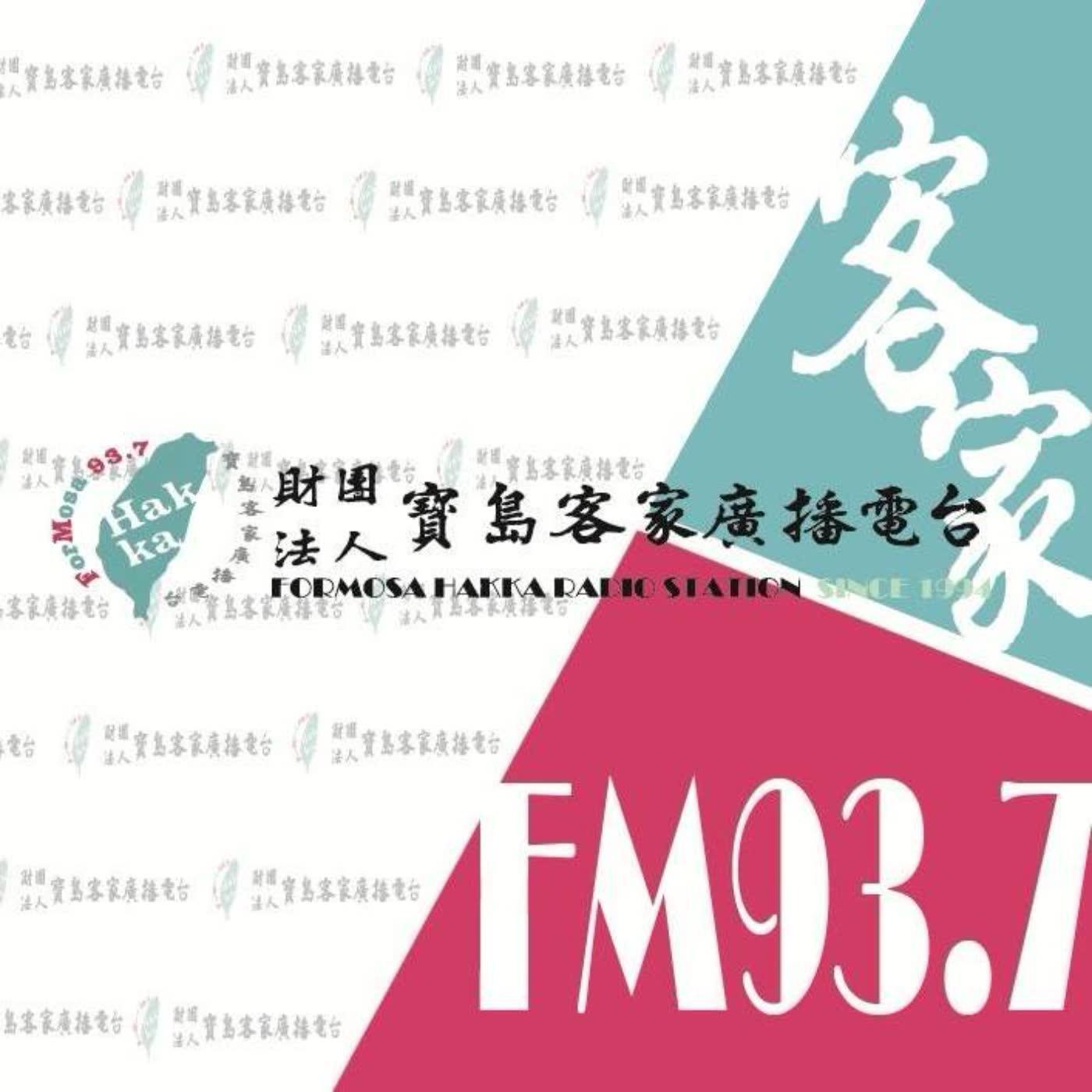 寶島客家廣播電台