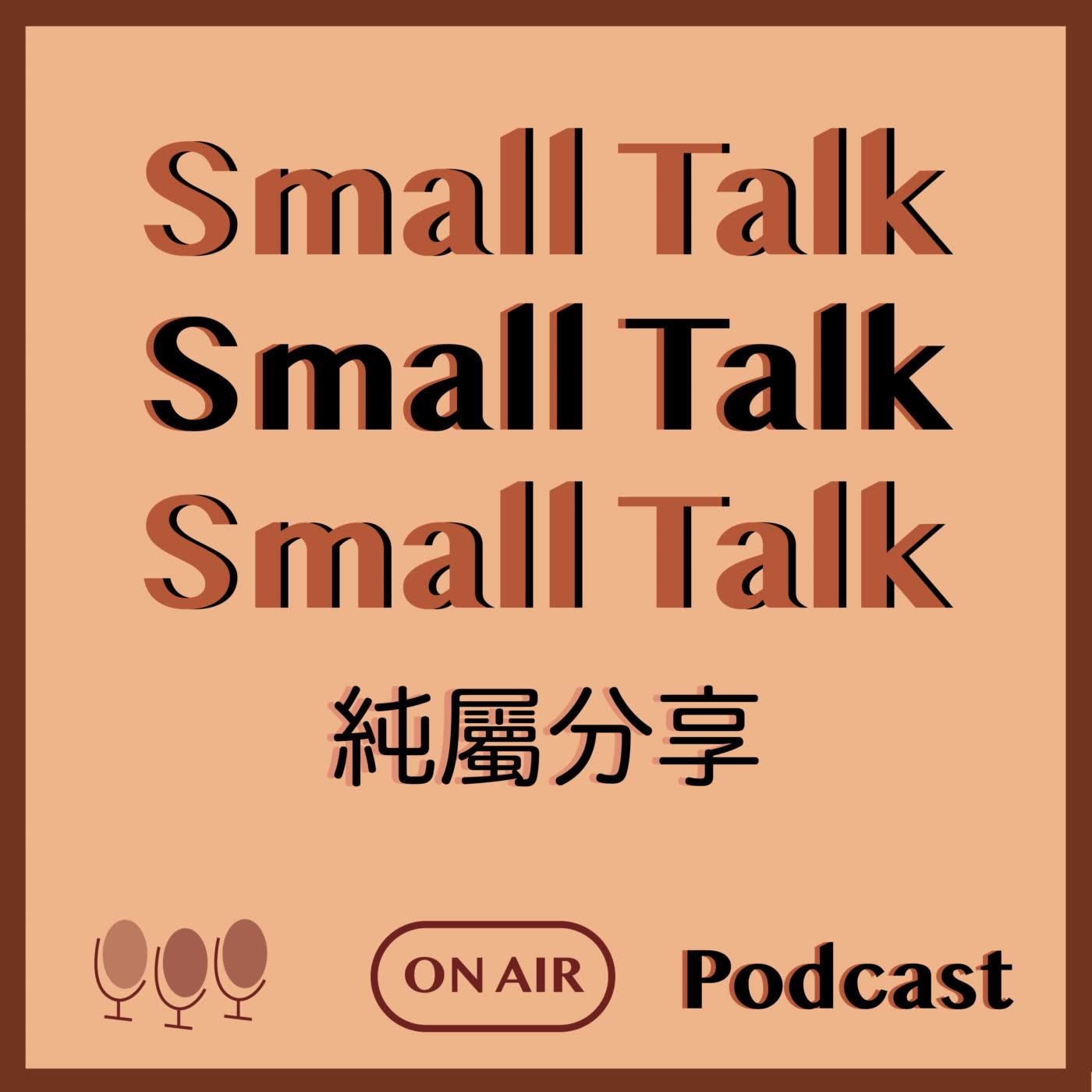 SMALL TALK  純屬分享