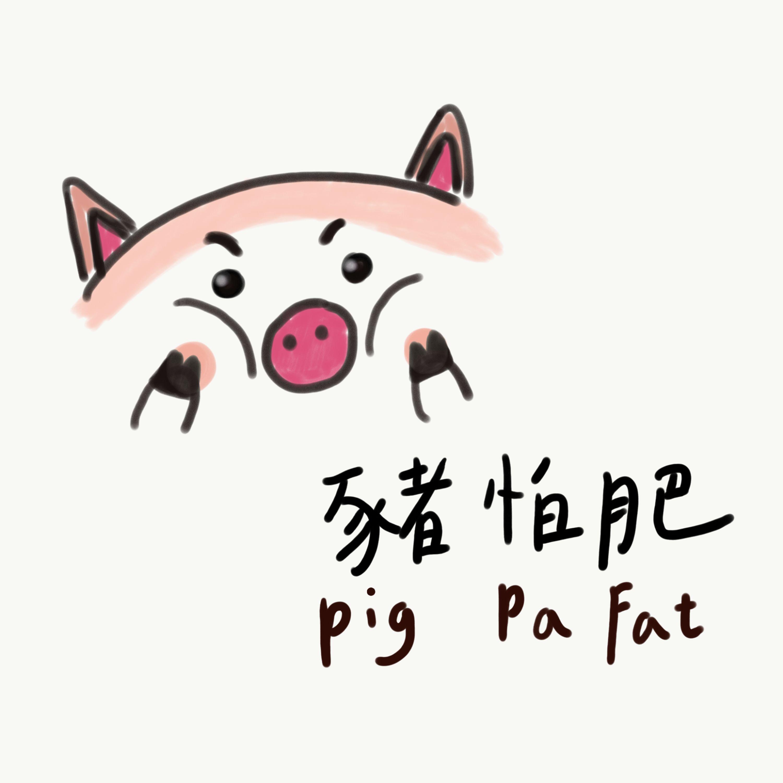 豬怕肥 Pig Pa Fat
