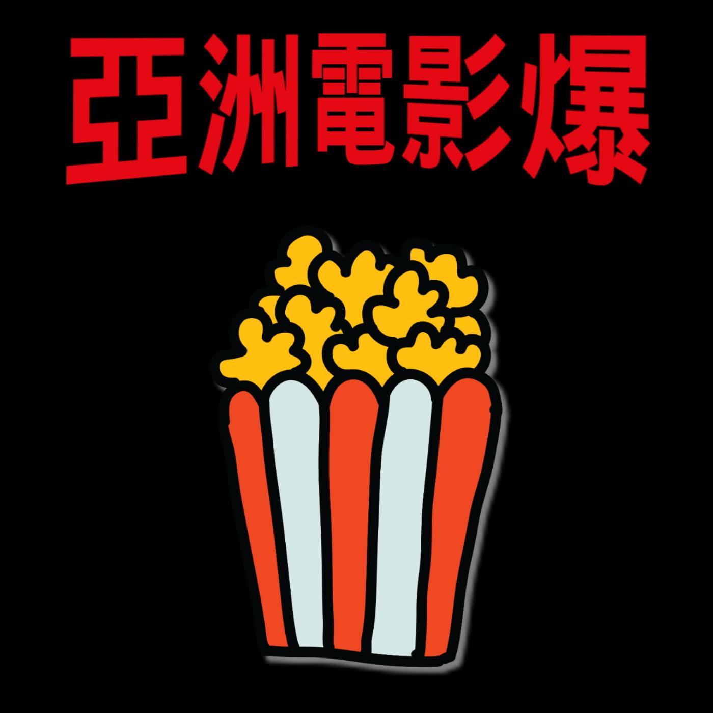 亞洲電影爆