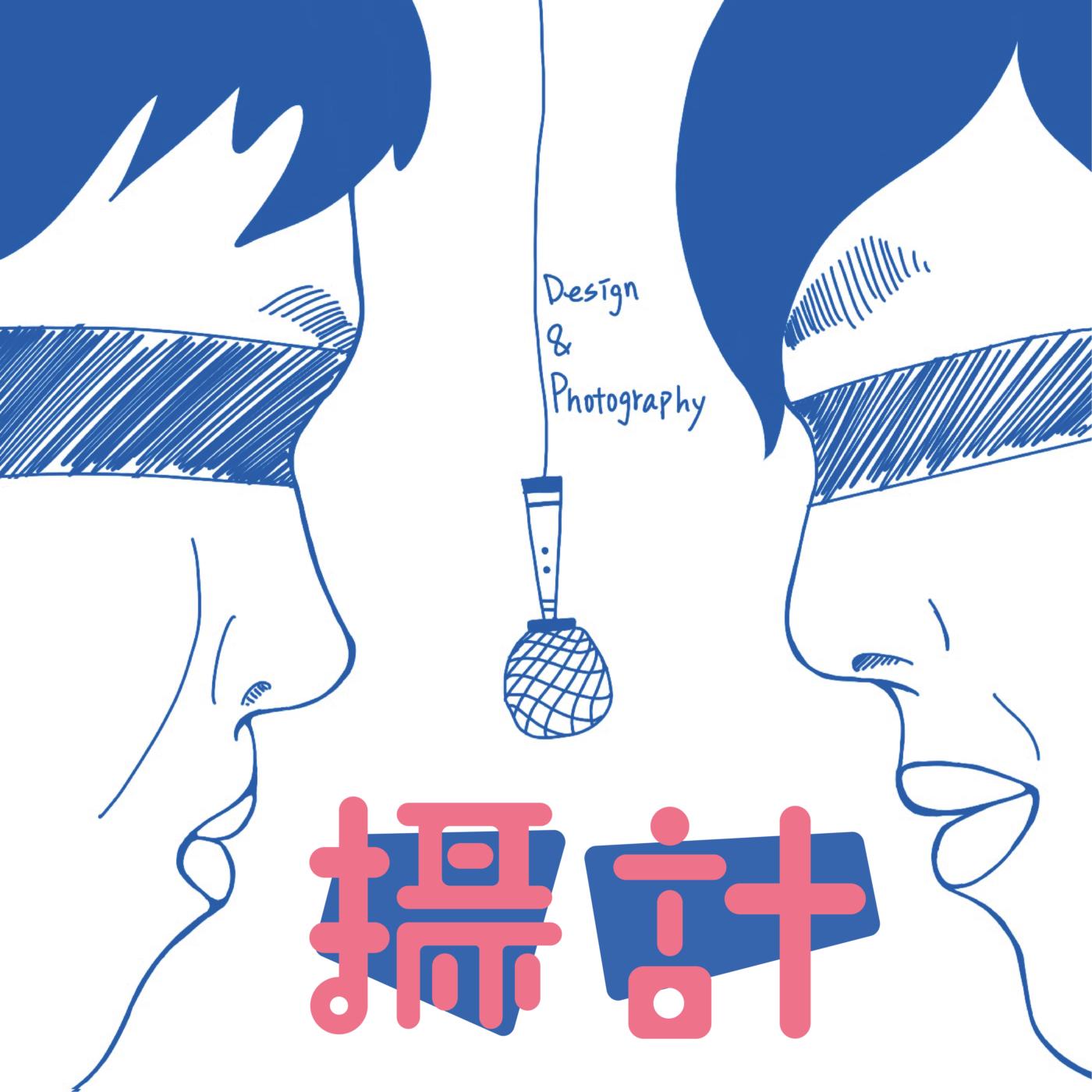 哈味EP. 3 靈魂被吸走的第三集 | 慕恩心中的紀實攝影